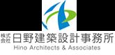 株式会社日野建築設計事務所